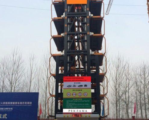 Роторная вертикальная парковка